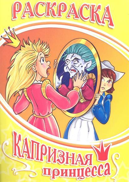 Сперанский Ю.: Раскраска. Капризная принцесса
