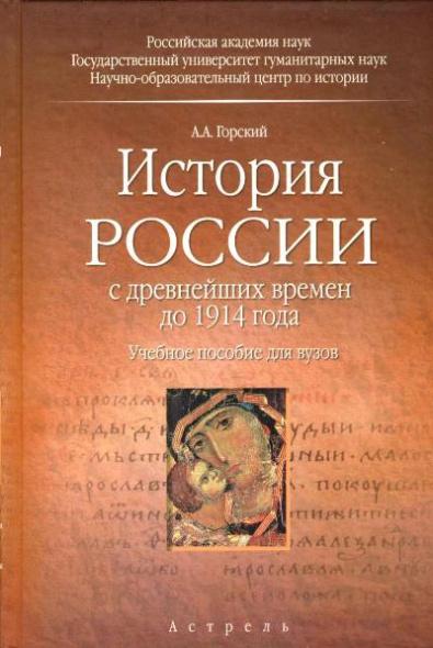 История России с древнейших времен до 1914 г. Горский