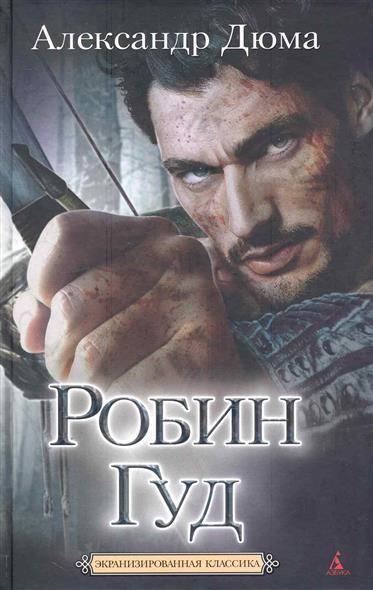 Робин Гуд - король разбойников