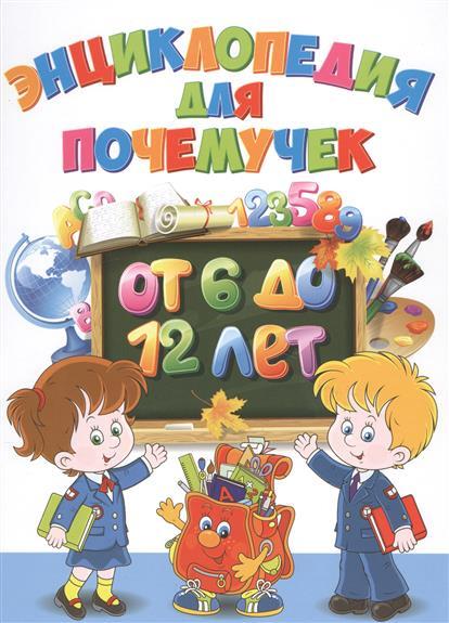 Федонова Ю., Скиба Т. (ред.) Энциклопедия для почемучек от 6 до 12 лет