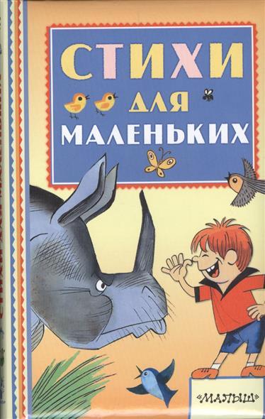 Чижиков В. (худ.) Стихи для маленьких немного для маленьких стихи