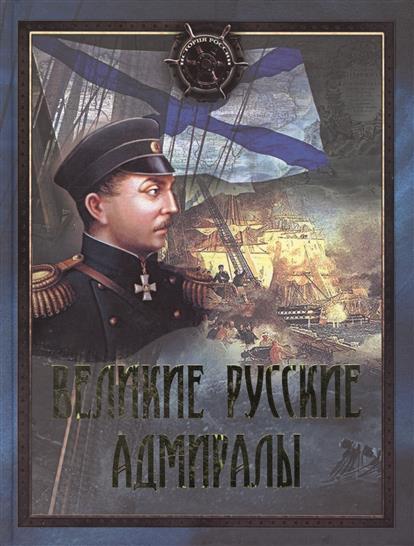 Великие русские адмиралы. Исторические очерки. Иллюстрировано произведениями мировой живописи