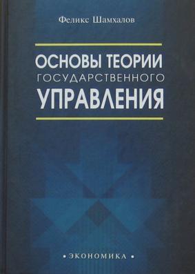 Шамхалов Ф. Основы теории государственного управления а и егоров основы теории управления