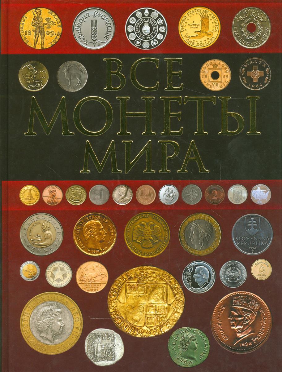 Кошевар Д. Все монеты мира