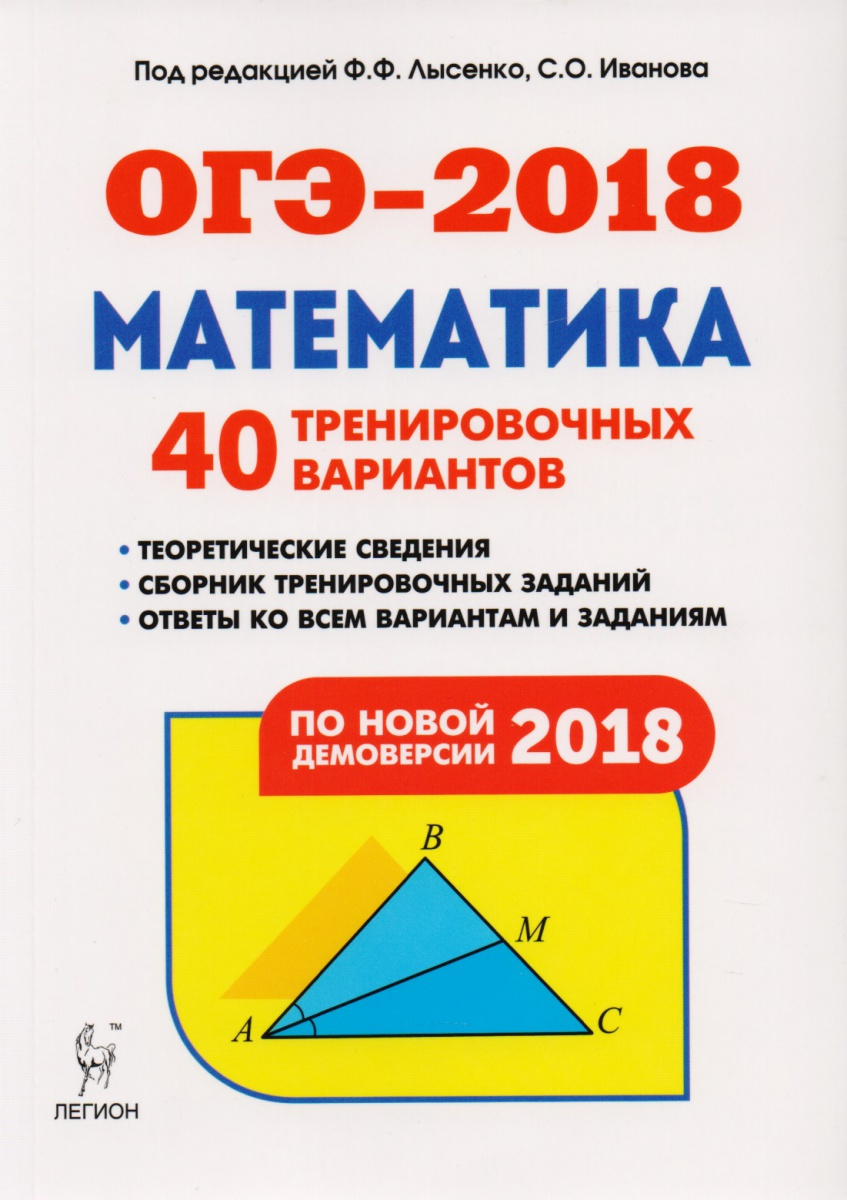 Решебник лысенко 2018 часть