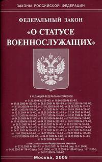 ФЗ О статусе военнослужащих