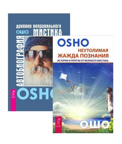 Ошо Автобиография мистика + Неутолимая жажда познания (комплект из 2 книг)