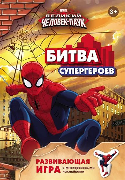 Смилевска Л. (ред.) Marvel. Великий Человек-паук. Битва супергероев. Развивающая игра с многоразовыми наклейками. 3+