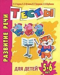 Развитие речи Тесты для детей 5-6 лет