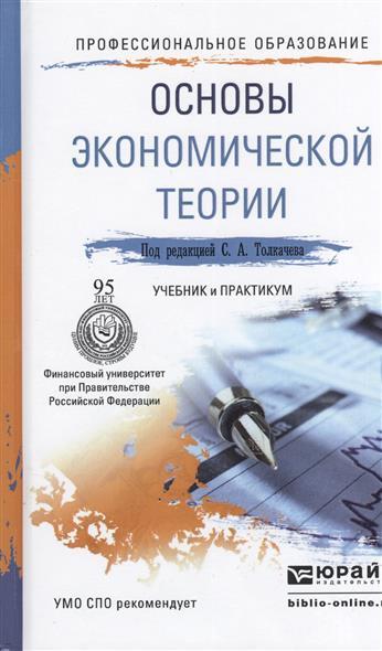 Толкачев С. (ред.) Основы экономической теории. Учебник и практикум для СПО