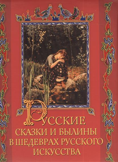 Русские сказки и былины в шедеврах русского искусства