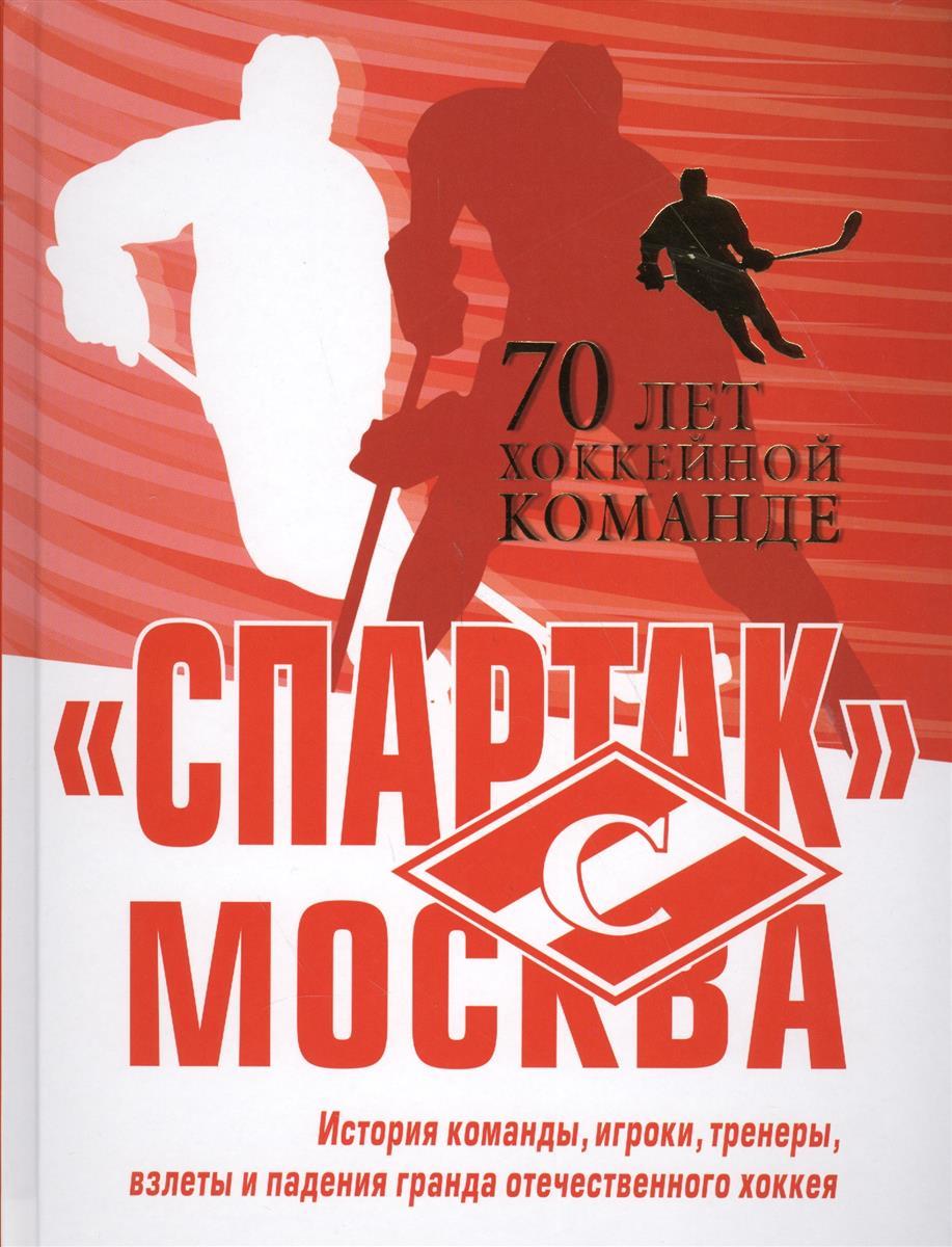 Березкин М., Галактионов М. Спартак Москва. 70 лет хоккейной команде