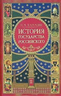 История государства Российского. В 3 книгах. Книга 2. Тома 5-8