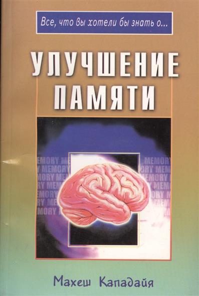 Улучшение памяти