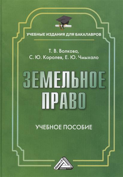 Волкова Т., Королев С., Чмыхало Е. Земельное право. Учебное пособие