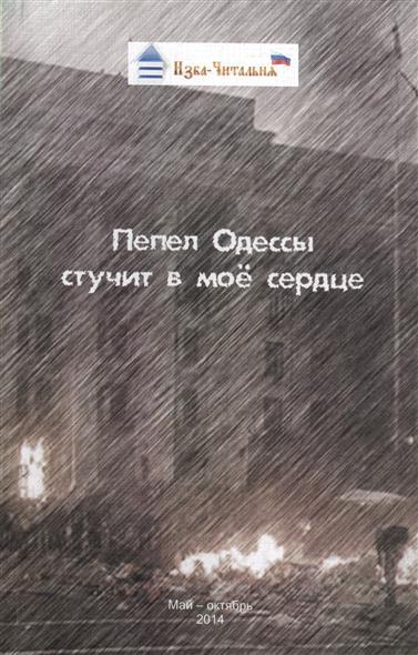 Изба-Читальня Пепел Одессы стучит в мое сердце. Сборник стихотворных, прозаических и публицистических материалов пепел одессы стучит в мое сердце