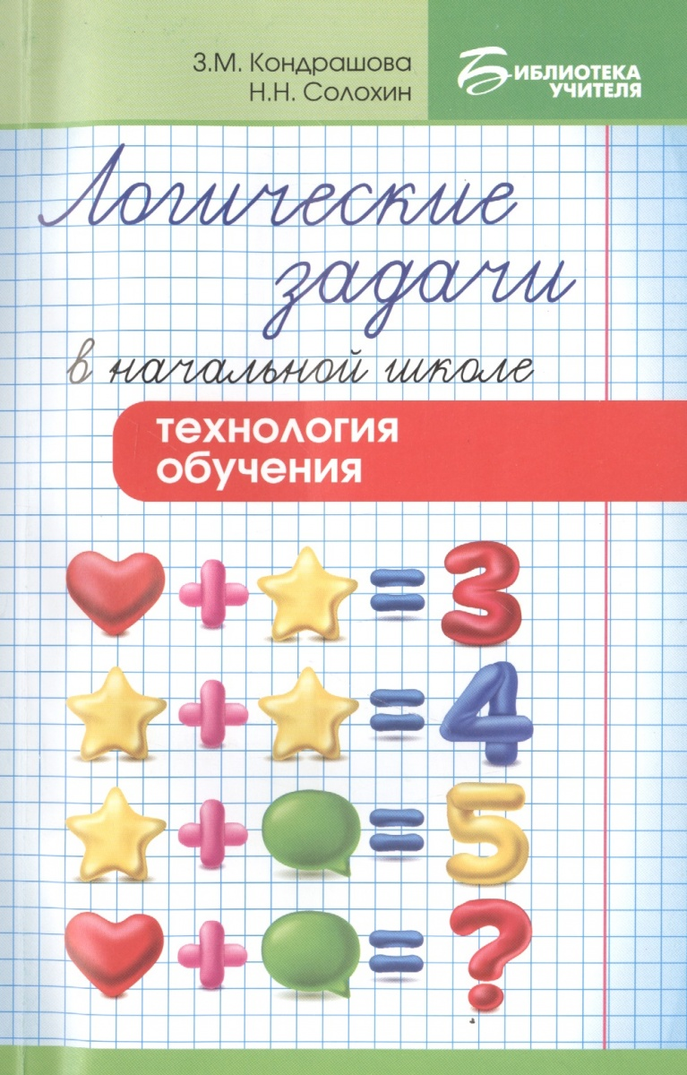 Кондрашова З., Солохин Н. Логические задачи в начальной школе. Технология обучения кондрашова з солохин н математика 5 класс тренировочные задания к впр