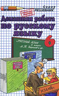 Климанова С. Домашняя работа по русскому языку за 6 класс (к учебнику Баранова)