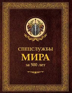 Линдер И. Спецслужбы России за 1000 лет