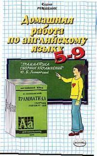 ДР по англ. языку 5-9 кл