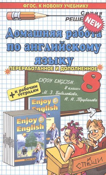 """Домашняя работа по английскому языку за 8 класс к рабочей тетради и учебнику """"Английский язык. Английский с удовольствием"""" М.З. Биболетовой"""