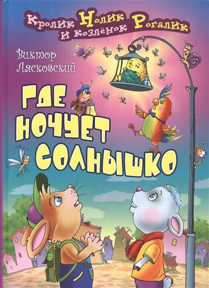 Лясковский В. Где ночует солнышко