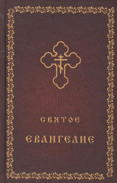Богословский А. (ред.) Святое Евангелие святое евангелие богослужебное на церковнославянском языке