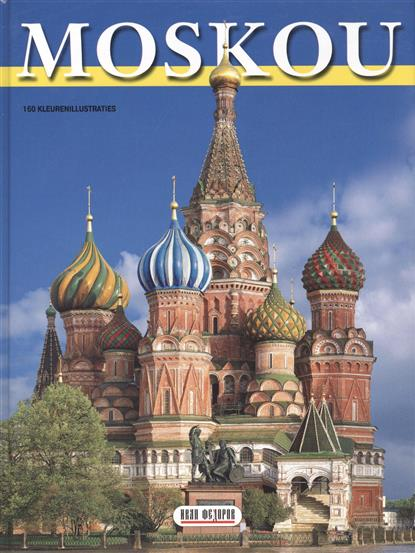 Гейдор Т., Харитонова А. Москва / Moskou (голландское издание)