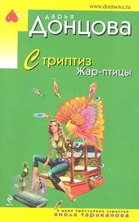 Донцова Д. Стриптиз Жар-птицы