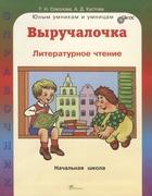Выручалочка. Литературное чтение. Справочник для начальной школы