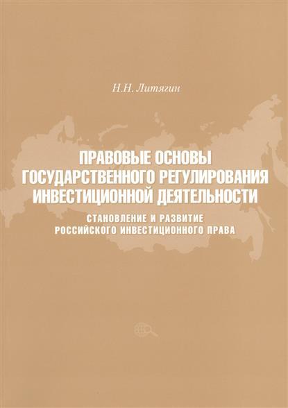 Правовые основы государственного регулирования инвестиционной деятельности. Становление и развитие Российского инвестиционного права