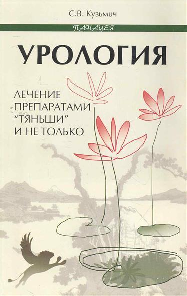 Кузьмич С. Урология Лечение препаратами Тяньши и не только
