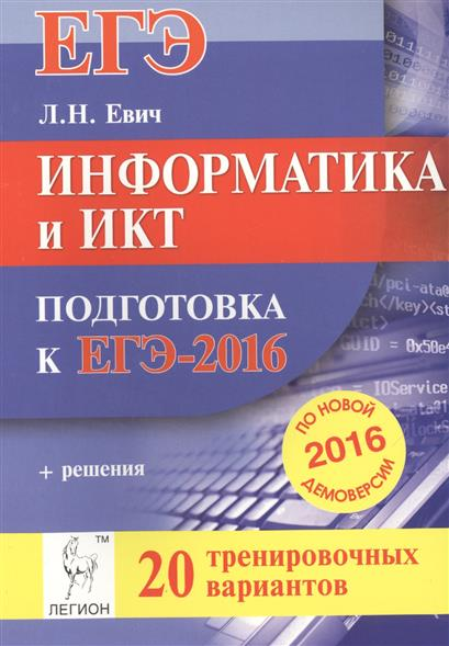 Информатика и ИКТ. Подготовка к ЕГЭ-2016
