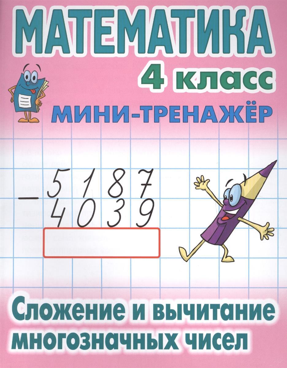 Математика. 4 класс. Сложение и вычитание многозначных чисел