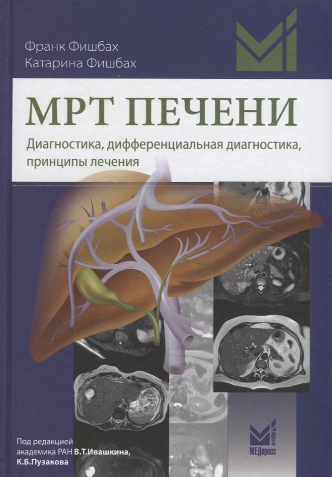 Фишбах Ф., Франк К. МРТ печени. Диагностика, дифференциальная диагностика, принципы лечения дъяконов и ф психологическая диагностика в практике врача