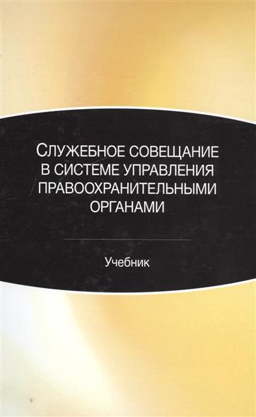 Служебное совещание в системе управления правоохранительными органами. Учебник