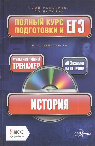 Шемаханова И. История. Полный курс подготовки к ЕГЭ (+CD) математика полный курс подготовки к егэ cd