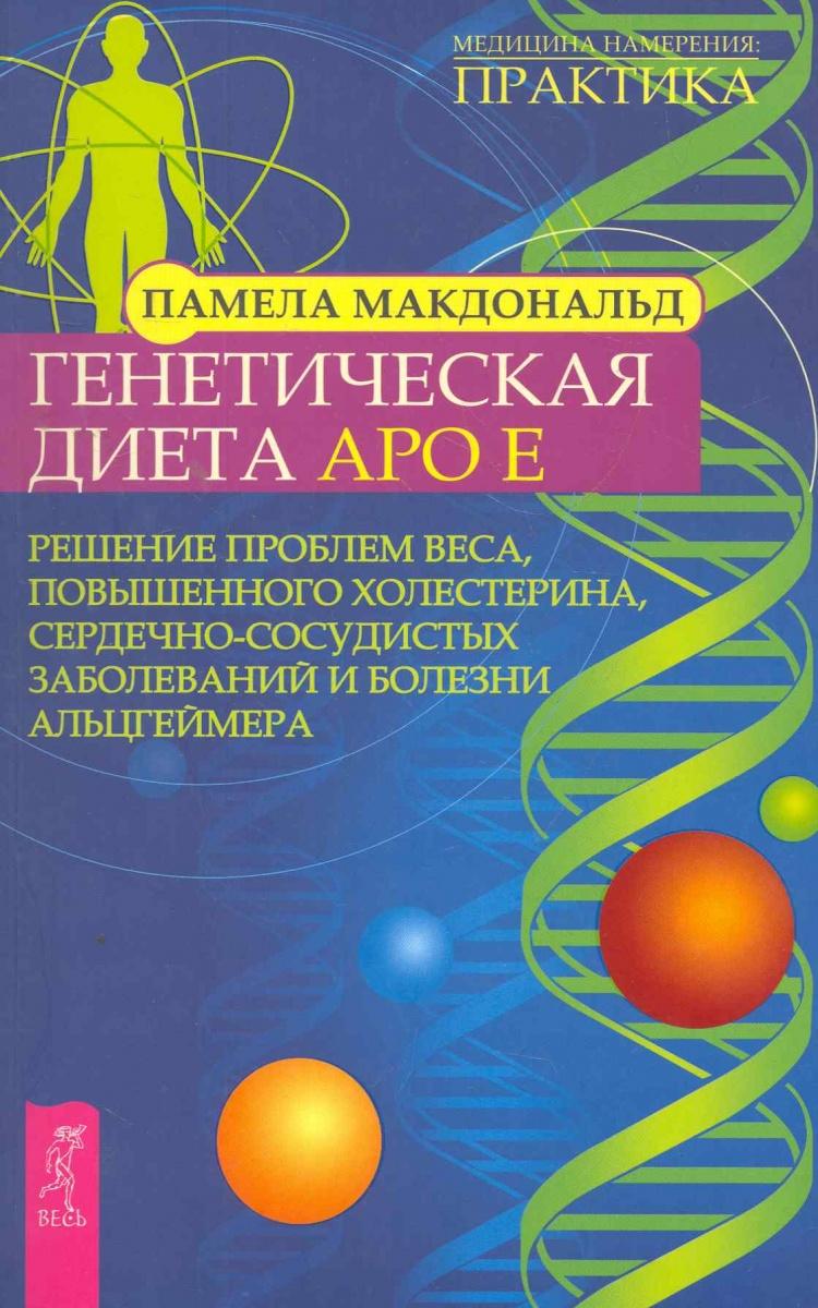 Макдональд П. Генетическая диета Аро Е. Решение проблемы веса… ISBN: 9785957318927 памперсы аро цена