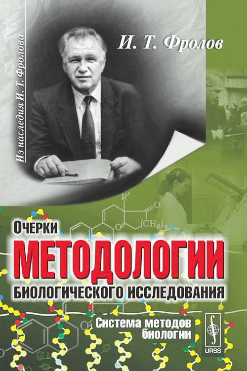 Фролов И.: Очерки методологии биологического исследования. Система методов биологии