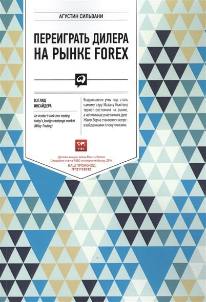 Сильвани А. Переиграть дилера на рынке FOREX: взгляд инсайдера. 2-е издание