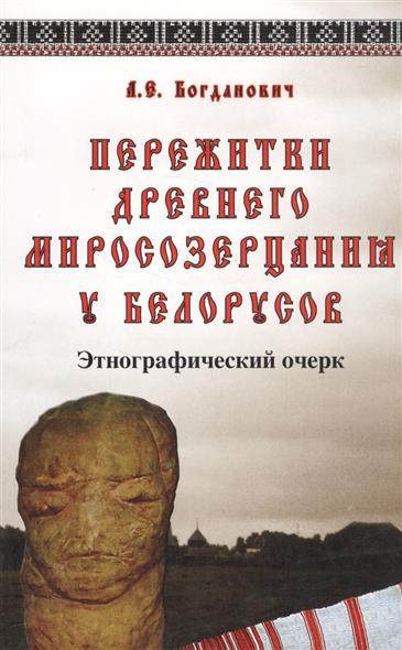 Пережитки древнего миросозерцания у белорусов. Этнографический очерк