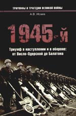 1945-й Триумф в наступлении и в обороне От Висло-Одерской до Балатона