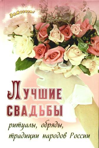 Лучшие свадьбы Ритуалы обряды традиции народов России