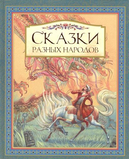 Любарская А.: Сказки разных народов