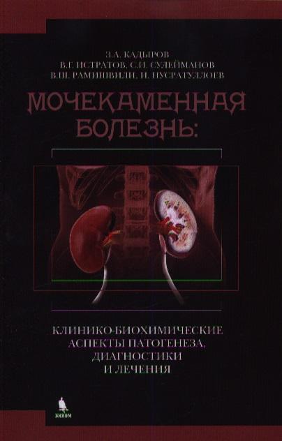 Мочекаменная болезнь: клинико-биохимические аспекты патогенеза, диагностики и лечения