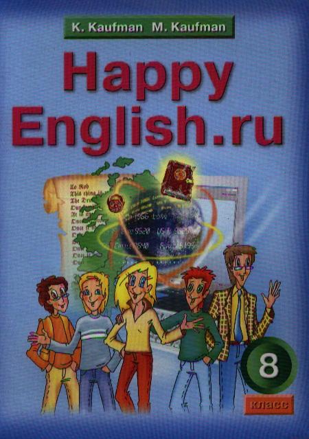 Кауфман К.И., Кауфман М.Ю. Happy English.ru 8 кл. кауфман к кауфман м happy english ru 9 кл р т 2