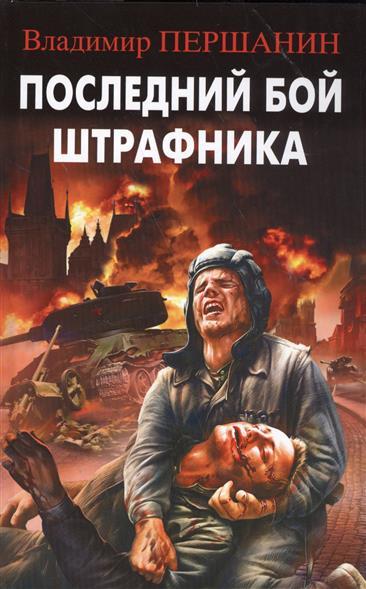 Першанин В. Последний бой штрафника последний бой штрафника page 5