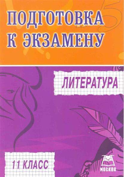 Литература Подготовка к экзамену 11 кл
