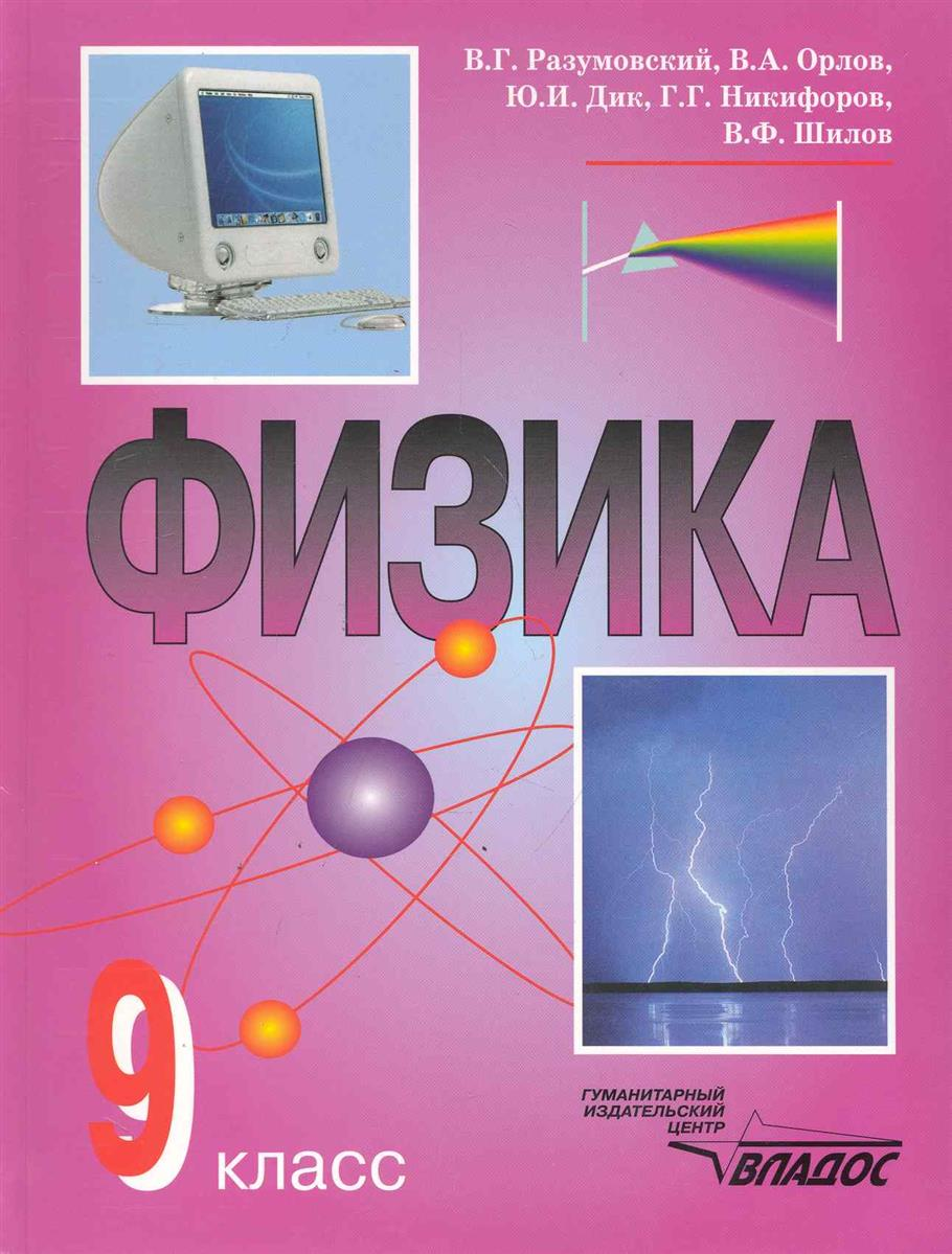 Разумовский В. Физика 9 кл. учебники вентана граф физика 9 кл учебник издание 2