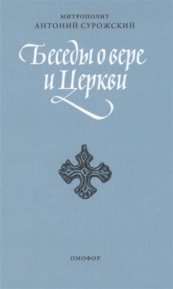 Митрополит Антоний Сурожский Беседы о вере и Церкви